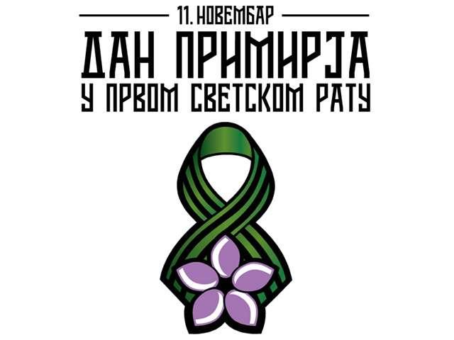 11. NOVEMBAR - NERADNI DAN